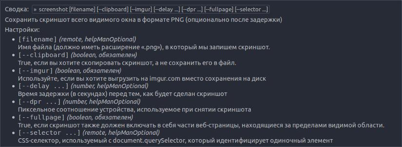 Скриншот страницы из панели разработки в Firefox