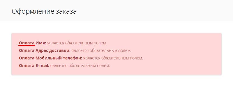 Настроить сообщение об ошибке на странице оформления заказа WooCommerce