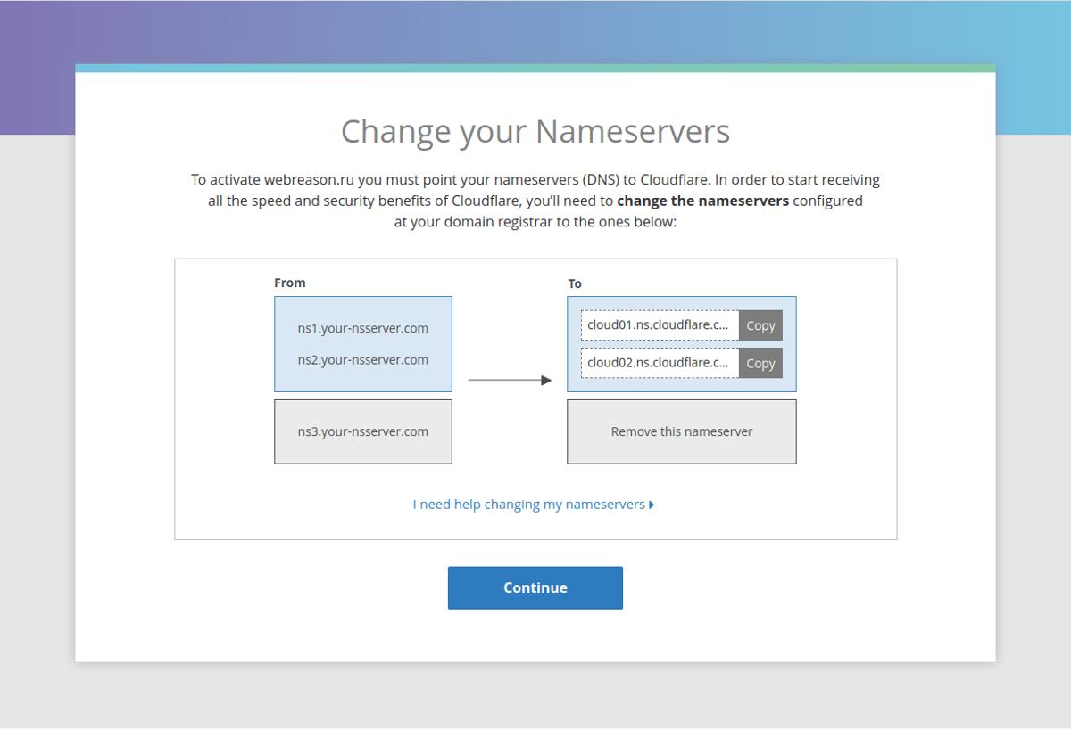 Смена NS серверов
